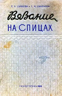 Вязание-книга:«Вязание на спицах». Обсуждение на LiveInternet - Российский Сервис Онлайн-Дневников
