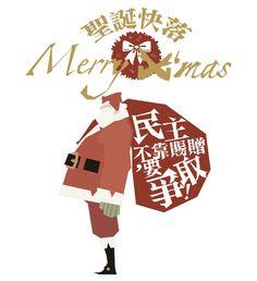 Wishing You a Free Christmas from Hong Kong