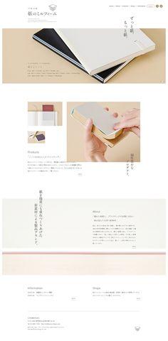 紙のミルフィーユ【日用雑貨関連】のLPデザイン。WEBデザイナーさん必見!ランディングページのデザイン参考に(シンプル系)