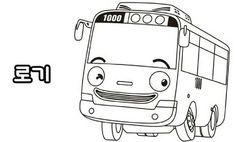 Tayo The Little Bus Coloring Pages Printable Coloring Pages Color HD for Kids Tayo The Little Bus, Printable Coloring Pages, Sonic The Hedgehog, Home Furniture, Printables, Kids, Meet, Places, Colors
