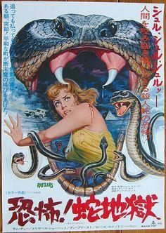Rattlers | Japanese movie poster | Wild Eye Releasing