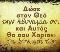 Greek Quotes, Life Organization, Christian Faith, Holy Spirit, Picture Quotes, Prayers, Religion, Life Quotes, Spirituality