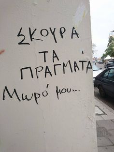 Greek Quotes, Mood, Humor, Signs, Captions, Wallpapers, Street, Memes, Photos