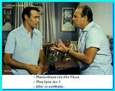 ΤΖΕΝΗ ΤΖΕΝΗ Comedy, Greek, Polo Ralph Lauren, Polo Shirt, Cinema, Jokes, Funny, Mens Tops, Shirts