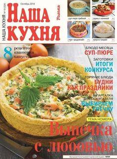 Толока. Наша кухня № 10 (октябрь 2014)
