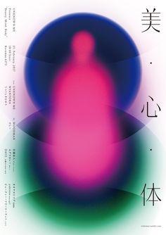 "UNKNOWN ME Presents ""美・心・体"" Flyer / Website Art Direction & Design: Osawa Yudai Coding: Jotaki Yuhei http://vishintai.tumblr.com/ <2017>"