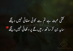 2 Line Quotes, Soul Poetry, Best Dramas, Romantic Poetry, Urdu Poetry, Heart Broken, Writing, Ss, Movie Posters