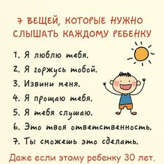 Дети Education Positive, Kids Education, Kids And Parenting, Parenting Hacks, Meaningful Quotes About Life, Marriage Challenge, Kids Zone, Exercise For Kids, Cool Words