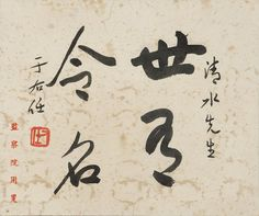 Yu Youren (1879-1964) Calligraphy in Running Script Ink on paper, mounted Inscribed and signed Yu Youren, with one seal of the artist 17.5cm x 21cm (6¾in x 8¼in).  于右任 世有令名 水墨紙本 鏡心  款識:世有令名。清水先生,于右任。 鈐印:右任