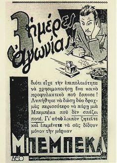 Vintage Advertisement for condoms Vintage Advertising Posters, Old Advertisements, Vintage Ads, Vintage Posters, Old Posters, Old Greek, Old Commercials, Poster Ads, Retro Ads