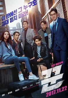 Korean Movie The Swindlers 2017 Official Poster, Hyun Bin, Yoo Ji-tae, Nana Korean Drama List, Korean Drama Series, Watch Korean Drama, Series Movies, New Movies, Good Movies, Hyun Bin, Drama Korea, Bae Sung Woo