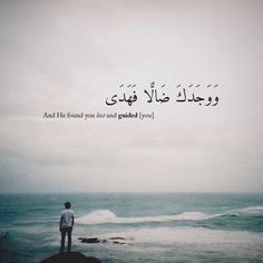 And He found you lost and guided [you] (ووجدك ضالا فهدى )( القرآن الكريم )