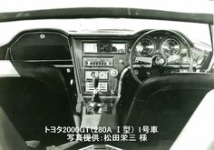 (2013/08/18)写真提供者のクレジットを訂正しました。 細谷さんの回想録... Toyota 2000gt, Toyota Supra, Japan Motors, Car Ui, Showa Era, Dashboards, Japanese Cars, Supercar, Motor Car
