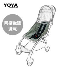 Yoya Ultra Light Cart Summer Breathable Net Fabric Cushion Accessories Baby Stroller Accessories Stroller Accessories