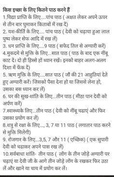 Vedic Mantras, Hindu Mantras, Shiva, Krishna, Astrology Hindi, Bridal Chuda, Mahadev Quotes, Best Whatsapp Dp, Sanskrit Mantra