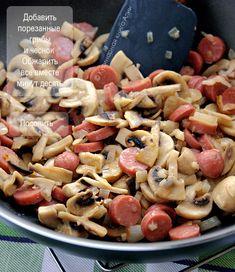 Макароны с сосисками и грибами