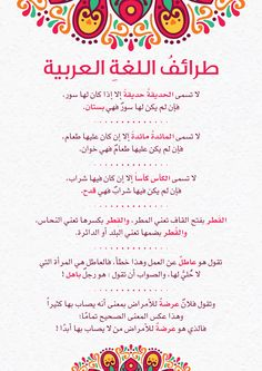 طرائف اللغة العربية