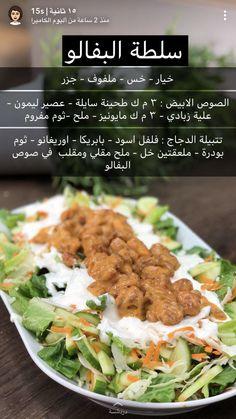 سلطة بافلوا بالصدور Easy Cooking, Healthy Cooking, Cooking Recipes, Healthy Recipes, Fun Recipes, Diet Recipes, Cookout Food, Appetizer Salads, Appetizers
