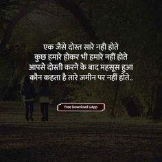 Dosti Shayari, दोस्ती शायरी हिंदी में, dosti shayari in hindi, dosti ki shayari, dosti quotes in hindi, dost ke liye shayari, beautiful dosti shayari, dost ki shayari, dosti par shayari, doston ke liye shayari, doston ki shayari, matlabi dost shayari, hindi shayari dosti ke liye Dosti Quotes In Hindi, Dosti Shayari In Hindi, Reality Quotes, Friendship Quotes, Aesthetic Wallpapers, Bff, Feelings, Beautiful, Quote Friendship