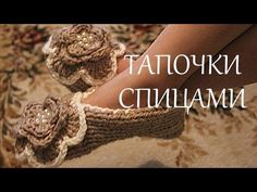 Тапочки Спицами / Вязание Спицами / Knitting Slippers