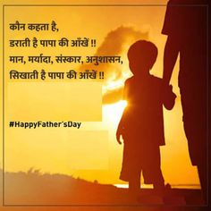 25 Heart Touching Image Quotes in hindi on Father's Day 2020 You Tried, Did You Know, Told You So, Hindi Quotes, Me Quotes, Fathers Day Quotes, Touching You, You Are The Father, Happy Father
