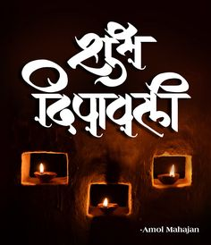 Dipawali Calligraphy on Behance Happy Diwali Photos, Happy Diwali Wallpapers, Diwali Pictures, Diwali Greetings In Marathi, Diwali Wishes, Shubh Diwali, Diwali Diya, Diwali Quotes, Birthday Card Drawing