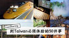 到Taiwan必须体验的50件事!不然一定会后悔~ - Leesharing