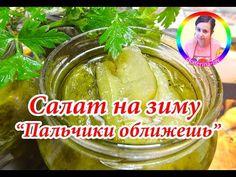 """Салат из огурцов """"Пальчики оближешь"""" - Простые рецепты Овкусе.ру"""