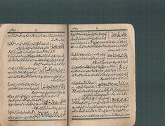 Islamic Phrases, Islamic Quotes, Islamic Dua, Cool Books, Free Pdf Books, Make It Simple, Quotations, Magazines, Platform