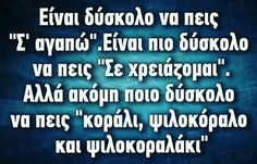 Funny Greek, Greek Quotes, Just For Laughs, Have Fun, Jokes, Lol, Sayings, Breathe, Queen