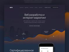 New Site for Marketing Agency  by Max Stasiuk