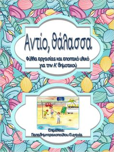 School Classroom, Classroom Decor, School Projects, Projects To Try, Greek Language, Starting School, First Grade, Special Education, Elementary Schools