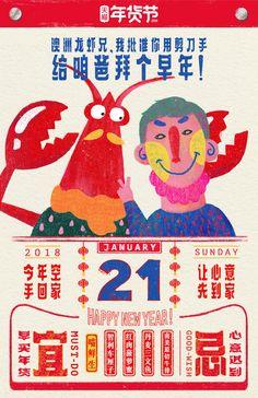 Dm Poster, Poster Layout, Print Layout, Poster Prints, Karate, Kung Fu, Plakat Design, Chinese Design, Chuck Norris