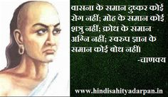 chanakya quote about lust,chanakya quote about anger,chanakya quote about desire