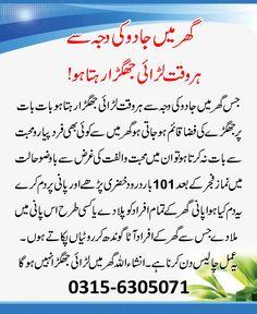 Ghar sa jadu ki nijat or har qisam ki fight ka wazifa. Baking Soda And Honey, Islam Hadith, Ali Quotes, Haiku, Islamic Quotes, Quran, Allah, Prayers, Safety