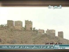 روعة - يافـــع لحج - اليمن