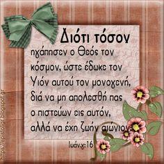 Angels Among Us, Letter Board, Greek, Bible, Lettering, Blog, Inspiration, Biblia, Biblical Inspiration