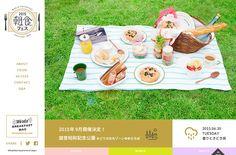 朝食フェス2015 | Web Design Clip