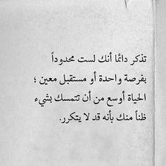 صحيح... Poet Quotes, Book Qoutes, Philosophy Quotes, Words Quotes, Life Quotes, Islamic Quotes, Beautiful Arabic Words, Funny Arabic Quotes, Deep Words
