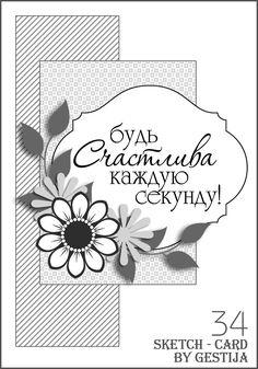 *Свободное творчество*: Скетч для открытки №34