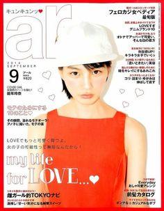 【最新】ar(アール) 2014年9月号 (2014年08月11日発売) | 【Fujisan.co.jp】の雑誌・定期購読