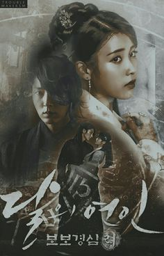 I thrilled with this Korean drama and wanted to never end. Although I have made spoiler end, I would like to see with my eyes. Moon Lovers Drama, Scarlet Heart, Kpop, Korean Drama, Kdrama, Movie Posters, Movies, Wallpapers, South Korea