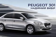 На все седаны Peugeot 301 2013 г.в. в официальной дилерской сети Peugeot в Украине действует специальный валютный курс – 10,3 грн/$. Только до 15 июля этот современный, выносливый, европейский автомобиль можно приобрести столь выгодно.