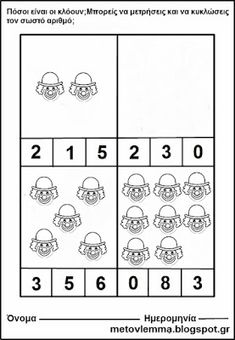 Blank Coloring Pages, Numbers Kindergarten, Preschool, Education, Blog, Carnival, 1st Grades, Note Cards, February