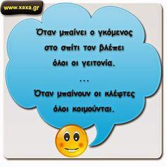ΑΝΕΚΔΟΤΑ - Community - Google+ Funny Phrases, Funny Quotes, Funny Greek, Laugh Out Loud, Kai, Funny Pictures, Jokes, Community, Humor