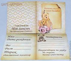 Картинки по запросу паспорт для игрушек ручной работы