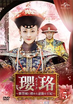Lee Young, Chinese Movies, Dvd Set, Movie Tv, Disney Characters, Fictional Characters, Oriental, Drama, Qing Dynasty