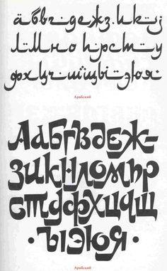 2 кириллических декоративных шрифта, стилизованных под арабское письмо