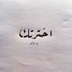 Islamic Quotes Sabr, Islamic Love Quotes, Funny Arabic Quotes, Cute Quotes, Words Quotes, Funny Quotes, Bride Quotes, Vie Positive, Proverbs Quotes