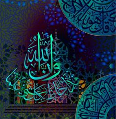 Lion Head Tattoos, Festivals, Wood Name Sign, Allah, Framed Wallpaper, Ramadan Decorations, Islamic Art Calligraphy, Illustration, Royalty Free Stock Photos